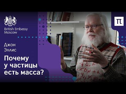 Бозон Хиггса — Джон Эллис / ПостНаука