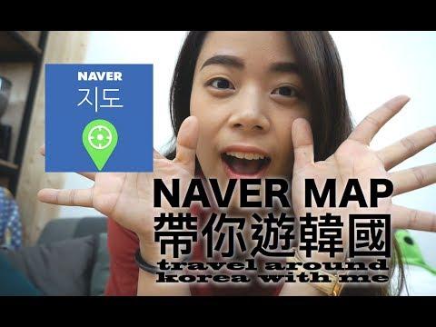 [教學]敲碗到碗快敲破的naver Map教學|讓路癡也可輕鬆遊韓國