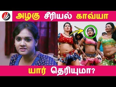 அழகு சீரியல் காவ்யா யார் தெரியுமா? | Tamil Cinema | Kollywood News | Cinema Seithigal
