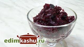Свекольный салат с изюмом, растительным маслом и пряностями/ Beet salad