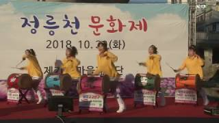 정릉천 문화제 아랑고고장구-따지지마(나도스타방송)
