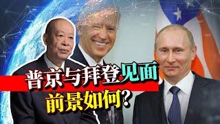 普京與拜登要見面了,美俄可能達成世紀交易,一起對付中國嗎?【傅前哨】