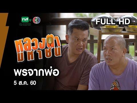 ย้อนหลัง พรจากพ่อ - หลวงตามหาชน Season 10 (5 ส.ค.60) [FULL HD]