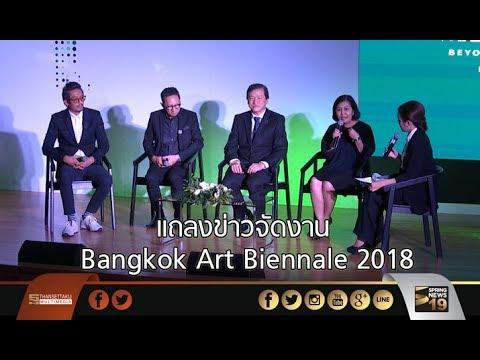 แถลงข่าวจัดงาน Bangkok Art Biennale 2018 - Springnews