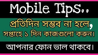 [Bangla] Mobile Tips || All Android Users should learn these tips for keeping your phone good ||