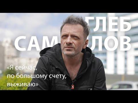 Глеб Самойлов – Агата Кристи, отношения с братом, жизнь сейчас | E1.RU