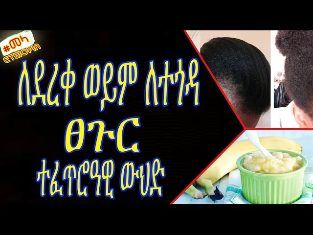 ETHIOPIA -  Homemade Hair Masks for Dry or Damaged Hair in Amharic