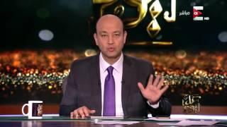 كل يوم - عمرو أديب: مجلس النواب كان حلم وتحقق.. وجاء باختيار الشعب