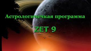 Фото Астрологическая программа Zet 9 Geo 1-1