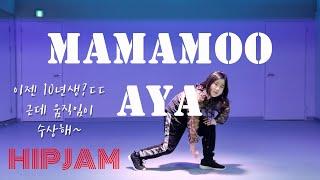 마마무-'AYA'(아야) | 커버댄스 DANCE COVER | 10년생 춤 | 범상치 않은 제자ㄷㄷ