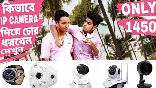 1450 টাকায় ip camera review bangla🍃wifi ip cc camera in Dhaka🍃Ip camera price in BD🍃zk shopnil