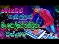 Man Ithaliye Thani Una / මං ඉතාලියේ Danapala Udawaththa Song - OctaPad Cover 🎧 🎧