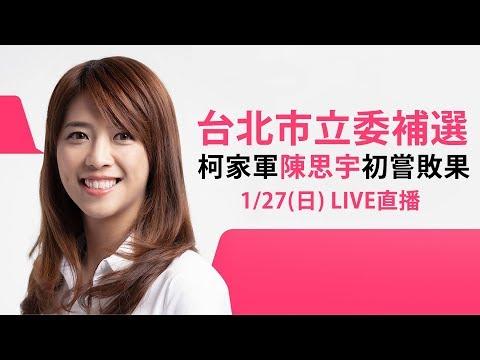 台北市立委補選 柯家軍陳思宇初嘗敗果|三立新聞網SETN.com