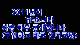 현대 YF소나타 2011년식 차량 하부 공개 / 부식 …