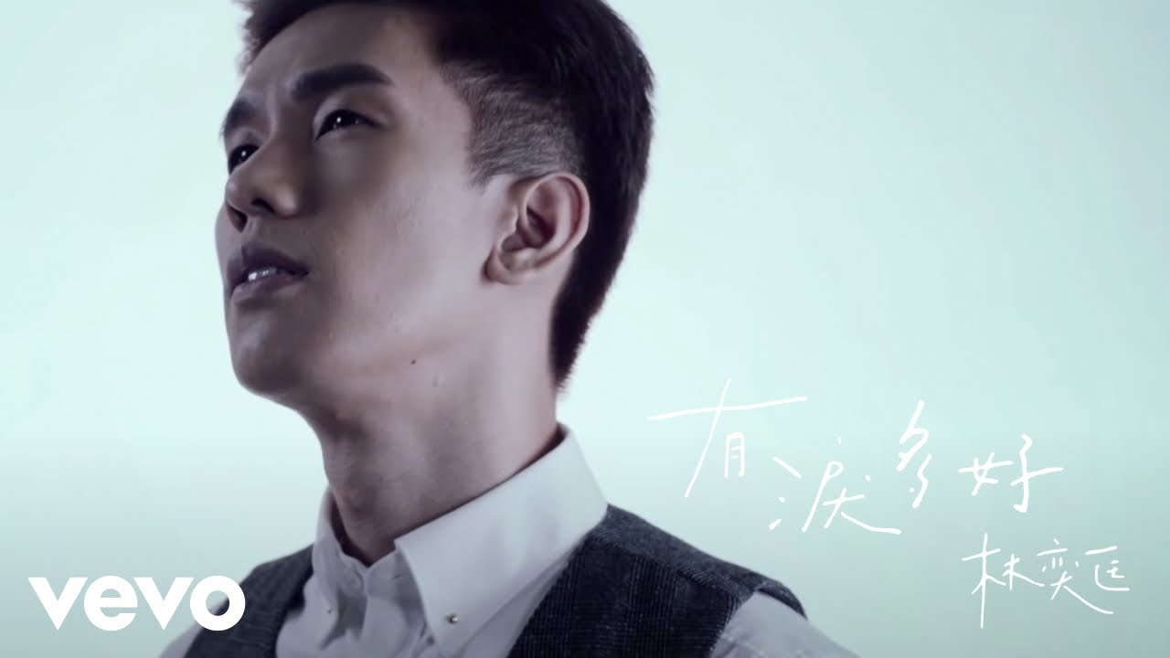 林奕匡 Phil Lam - 有淚多好 (official MV)
