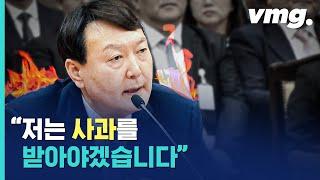 대검찰청 국정감사 도중 윤석열 검찰총장이 버럭한 이유는? / 비디오머그