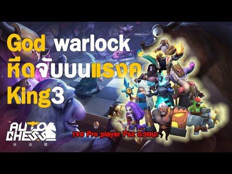 God+warlock ครบทีมยังหืดจับ บนแรงค์ King3 | Auto chess mobile