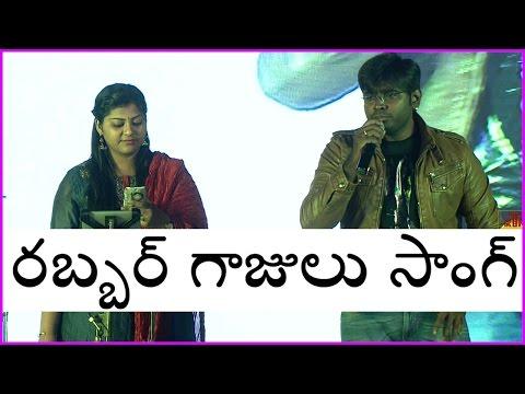 Rabbaru Gajulu Rabbaru Gajulu Song - Yamadonga Movie   Singer Deepu   Sameera Bharadwaj