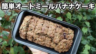 バナナケーキ|Cooking With Momoさんのレシピ書き起こし