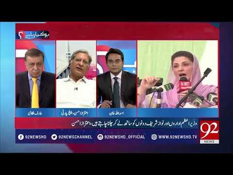 Nawaz Sharif And Maryam Nawaz Which Difficulties Will Face Very Soon ??