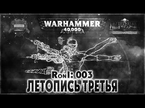 Летопись третья - Speciali Liber: Responsis on Interrogare [AofT] Warhammer 40000