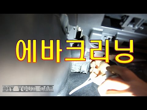 [DIYYOURCAR#88] 에바크리닝 (HOW TO CLEANING AIRCON BODY