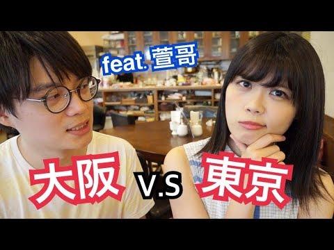 東京 V.S 大阪!到底為什麼要選擇住日本那個城市?! Feat.萱哥
