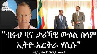 #Eritrea #Ethiopia #MartinPlaout ብሩህ ባና ታሪኻዊ ውዕል  ሰላም ኢትዮ  ኤርትራ ሃሲሱ!