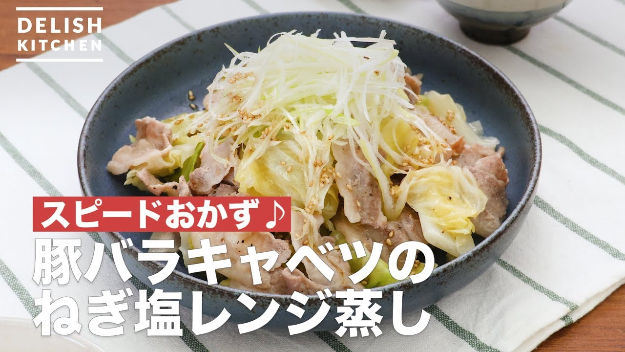 バラ レンジ 豚 キャベツ