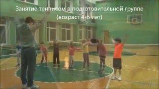 Занятие теннисом в подготовительной группе (возраст 4-6 лет)(, 2016-05-02T14:10:05.000Z)
