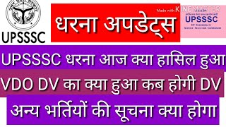 Upsssc dharna update for vdo dv,lower result,abkari result,ja result lower pcs result,mandi result