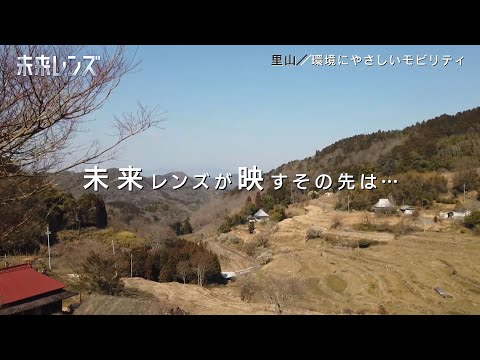 未来レンズ #1 少し先の未来を探して、日本列島を縦断する「僕」。 学校、公園、住宅、交通、食、医療など… 全国各地ですでに始められてい...