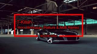 T-Killah - Ноги Молодцы (Rakurs & McB Remix)