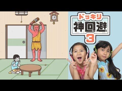 鬼回避!10個の豆を集めて鬼退治!!ドッキリ神回避3・ゲーム実況☆後編☆himawari-CH