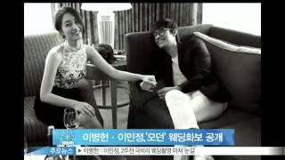 [Y-STAR] Lee Byungheon u0026 Lee Minjung couple's wedding album (이병헌·이민정, '모던' 웨딩화보 공개)