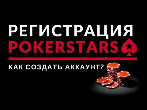 Как зарегистрироваться в PokerStars?