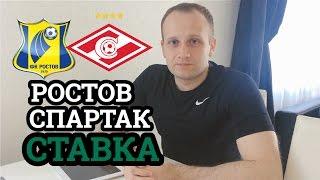ПРОГНОЗ ФУТБОЛ | РОССИЯ | РОСТОВ - СПАРТАК | СТАВКИ НА СПОРТ