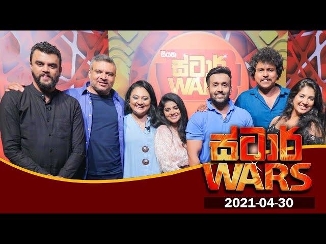 Siyatha TV STAR WARS | එක දිගට ස්ටාර් වෝස් හොදම ටික බලමු | 30 - 04 - 2021 | Siyatha TV