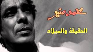Mohamed Mounir - El 7a2e2a Wel Milad (Official Audio) l محمد منير - الحقيقة والميلاد