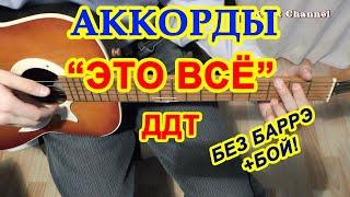 Это всё Аккорды песни группы ДДТ Юрий Шевчук Как играть на гитаре Разбор