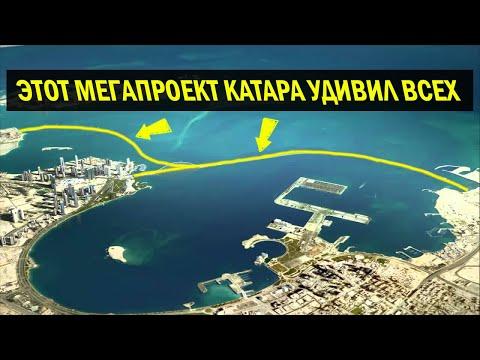 Подводная Автомагистраль Катара,