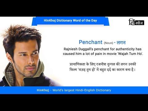 Meaning of Penchant in Hindi - HinKhoj Dictionary - YouTube