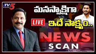 LIVE: మనస్సాక్షిగా ఇదే సాక్ష్యం: News Scan LIVE Debate with Ravipati Vijay