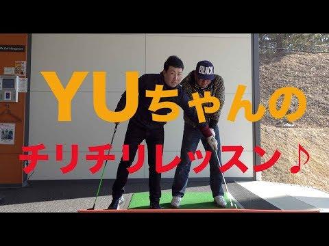 YUちゃんのチリチリゴルフレッスン♪【ゴルフ番外編】