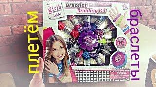 Miss Lera. Плетём браслеты из верёвочек./ Набор для девочек Bracelet Braiding Kit/ Girls creator