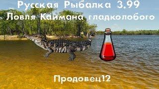 Русская рыбалка 3.99 Ловля Каймана гладколобого