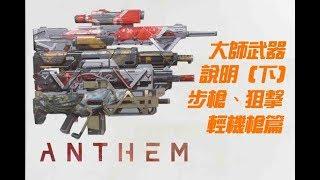 [PS4] 聖歌(Anthem) | 大师武器说明(下):步槍、狙擊、輕機槍篇