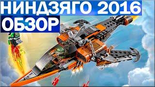 LEGO Ninjago Небесная акула 70601. Смотри Небесные пираты из мультика лего ниндзяго на русском языке