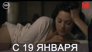 Дублированный трейлер фильма «Иллюзия любви»