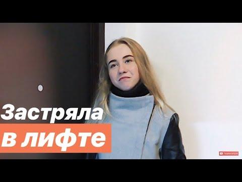 Смотреть девушка застряла в лифте — photo 6